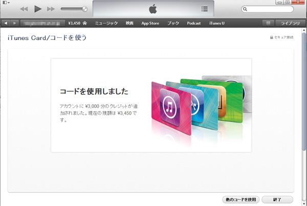 iTunesコードの入力完了