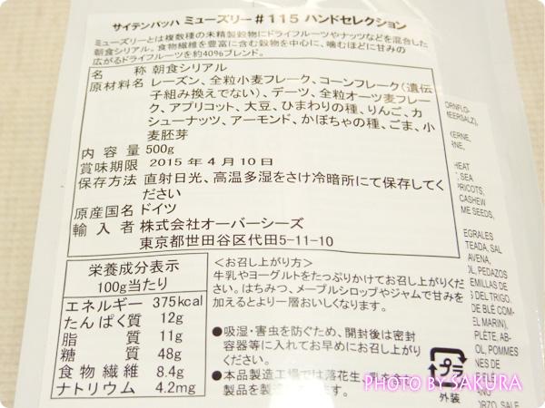 サイテンバッハ ミューズリー #115 ハンドセレクション 500g 成分表示