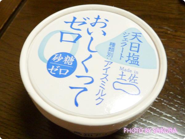 Made in 土佐 高知アイス おいしくってゼロ「天日塩ジェラート」 全体
