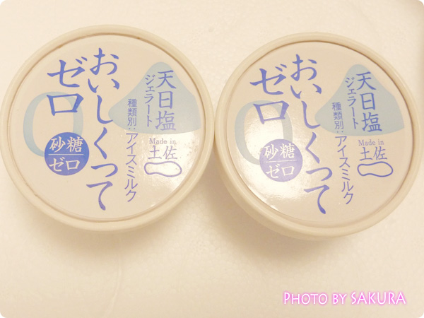 Made in 土佐 高知アイス おいしくってゼロ「天日塩ジェラート」