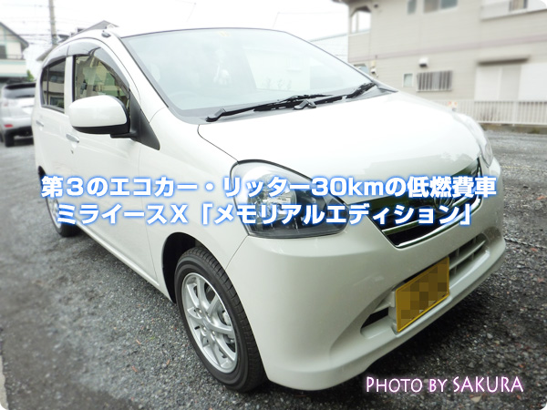 ダイハツ「ミライースXメモリアルエディション」パールホワイト 納車