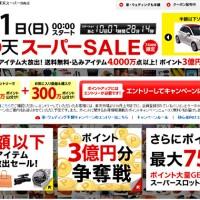 【期間限定】9/1 0時開始!楽天スーパーSALE