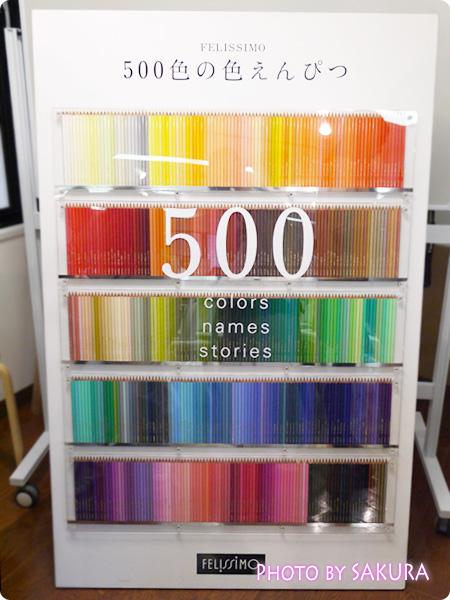 「500色の色えんぴつ」と「500色の色えんぴつを使いながらディスプレイ」
