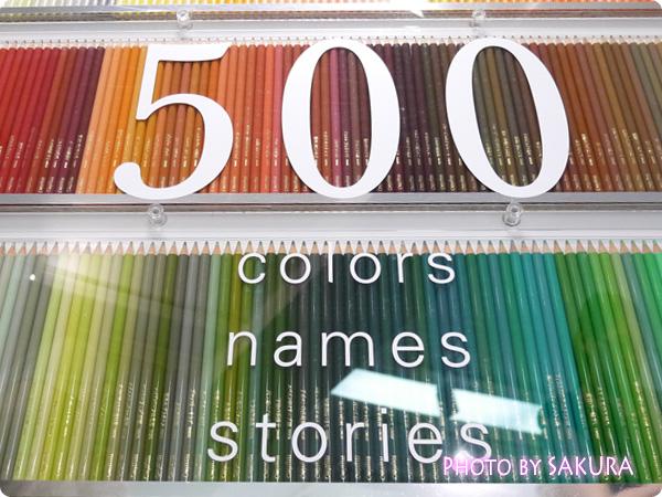 「500色の色えんぴつ」ディスプレイのアップ