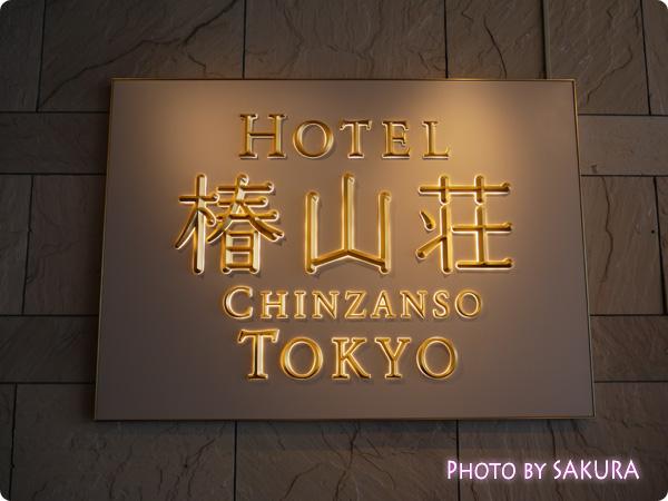 ホテル椿山荘東京 入り口