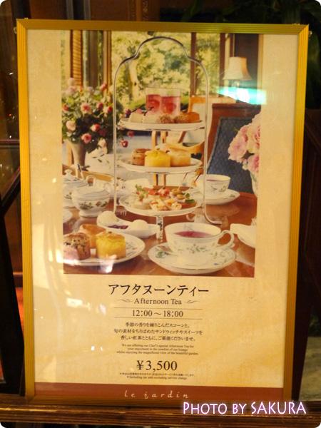 ホテル椿山荘東京「ロビーラウンジ ル・ジャルダン」入り口前のアフタヌーンティーのパネル