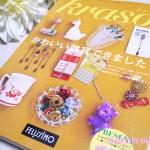 【FELISSIMO(フェリシモ)】カワイイは正義!生活がハッピーになる雑貨がいっぱい!「クラソ(kraso)秋と冬号」発刊