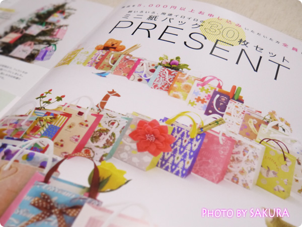 5,000円以上のお申込みで500円割引+ミニ紙バッグプレゼント