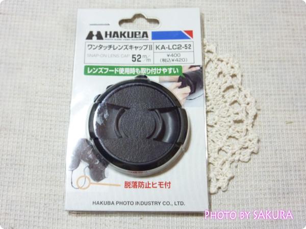 HAKUBAワンタッチレンズキャップ52mm パッケージ