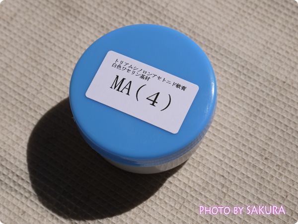 MA4クリーム
