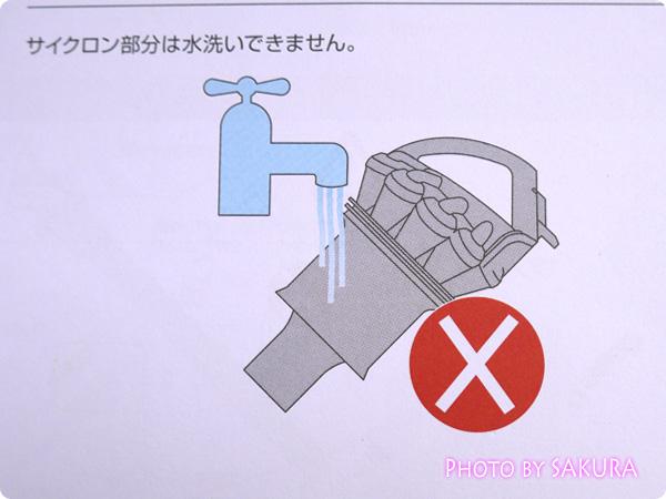 サイクロン部分は水洗いできないそうです
