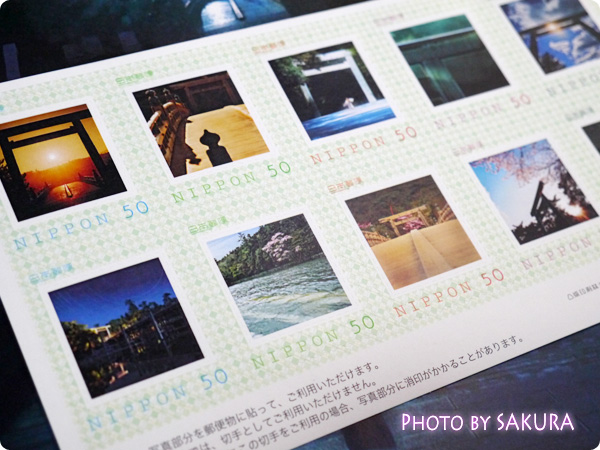 「伊勢の神宮 記念切手・神宮桧材」50円切手10枚