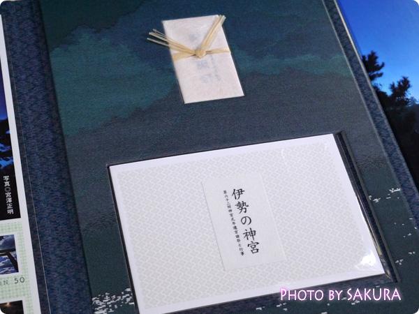 「伊勢の神宮 記念切手・神宮桧材」中央の冊子と神宮桧材