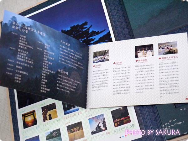 郵便局で買える「伊勢の神宮 記念切手・神宮桧材」20年に一度の式年遷宮記念