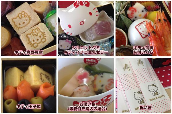 おせち・ハローキティ誕生40周年記念セット四段重 キティちゃんピックアップ