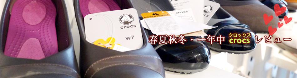 春夏秋冬・一年中crocs クロックス レビュー