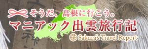そうだ、島根に行こう。マニアック出雲旅行記