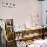 オーガニックコットン専門店「天衣無縫」こだわりのタオル、靴下、ロハス・冷え取りさんの大人の普段着