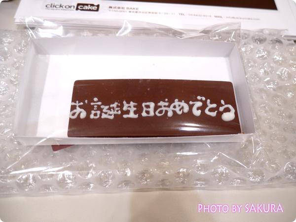 クリックオンケーキ チョコレートプレート