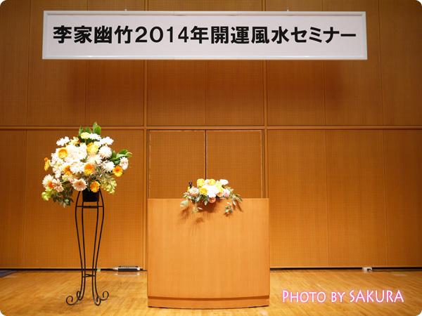 李家幽竹2014年開運風水セミナー ステージ