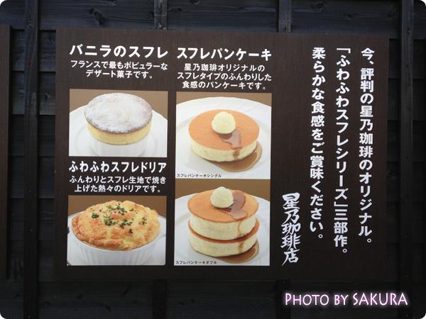 星野珈琲店 人気のスフレパンケーキ
