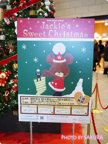 ジャッキーのハートフル・クリスマスinスカイツリーソラマチ パネル