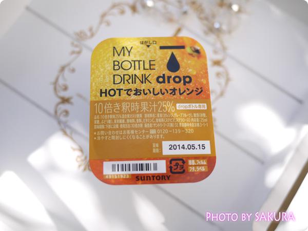 マイボトルドリンク・ドロップ ドロップポーション「HOTでおいしいオレンジ」