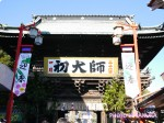 西新井大師(總持寺)山門入り口付近の出店「幸運の小槌」金運を呼びたい!宝くじに当たりたい人に