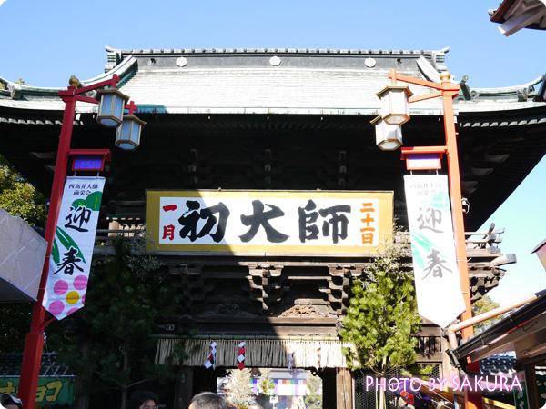 西新井大師(總持寺)山門