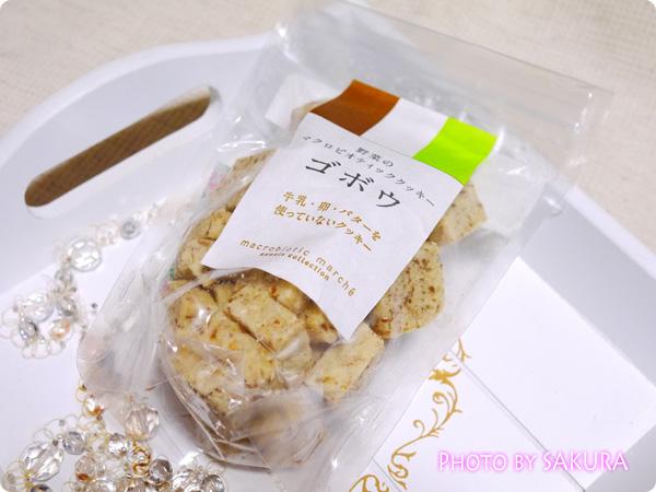 野菜のマクロビオティッククッキー ゴボウ 14個入り パッケージ