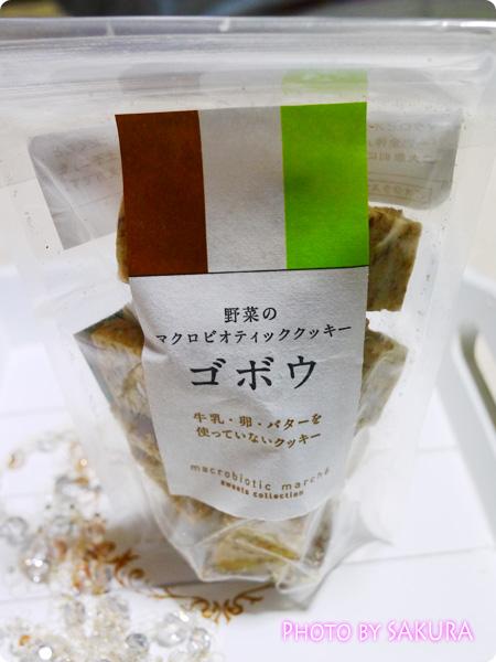 野菜のマクロビオティッククッキー ゴボウ 14個入り パッケージ全体