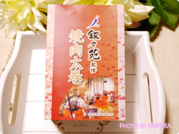 【数量限定】叙々苑監修の恵方巻き「焼肉太巻」パッケージ