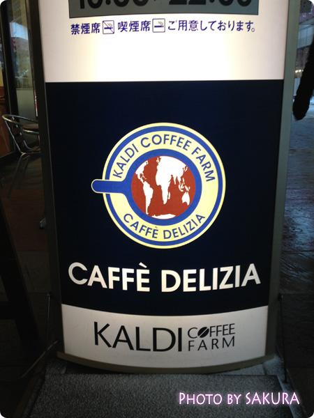 【土日祝日限定】カルディコーヒーファーム併設カフェ「カフェデリツィア」さいたま新都心店で食べた『ホリデーサンドプレート』
