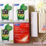 【FANCL(ファンケル)】健康のための青汁・コラーゲンパウダー、洗顔、クレンジングオイルが届いた!