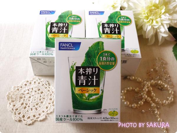 本搾り青汁 ベーシック 90本入り(徳用3個セット)