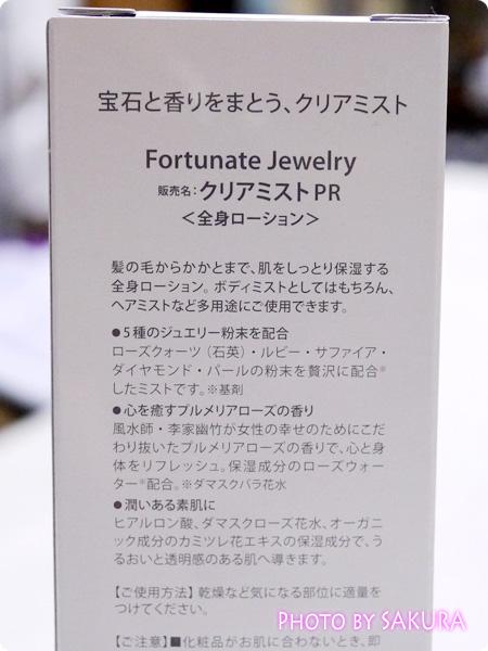 風水師・李家幽竹先生プロデュース「FoutunateJewelry」クリアミスト説明