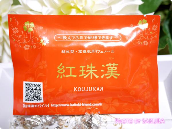 体験型サプリメント・超攻型×高吸収ポリフェノール「紅珠漢(こうじゅかん)」パッケージ