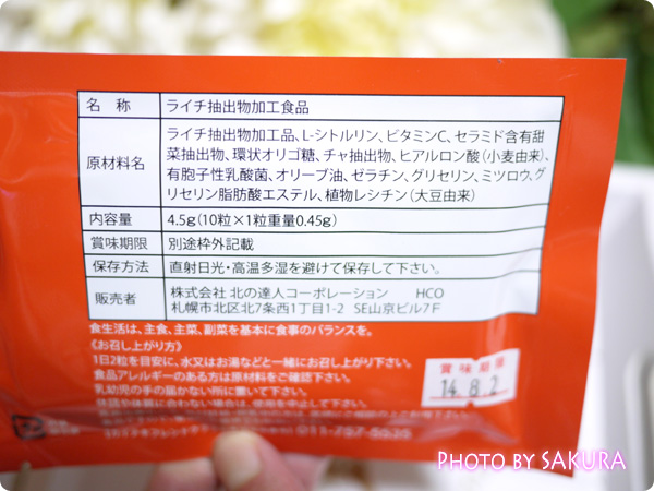 体験型サプリメント・超攻型×高吸収ポリフェノール「紅珠漢(こうじゅかん)」成分表示