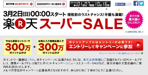 【期間限定】3/2 0時スタート!楽天スーパーセールでポイント最大20倍