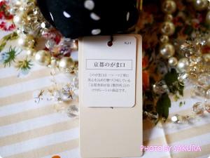 がま口専門店「AYANOKOJI-あやの小路」×good day 京都のがま口