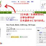 iHerb(アイハーブ)英語の商品説明を日本語表示に翻訳する方法