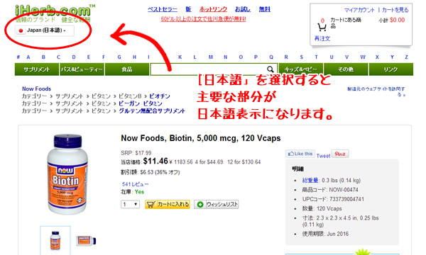 iHerb(アイハーブ)は日本語対応している