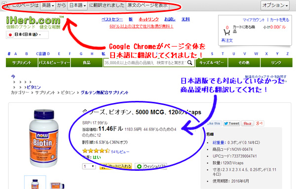 Google Chromeがページ内を自動翻訳してくれる