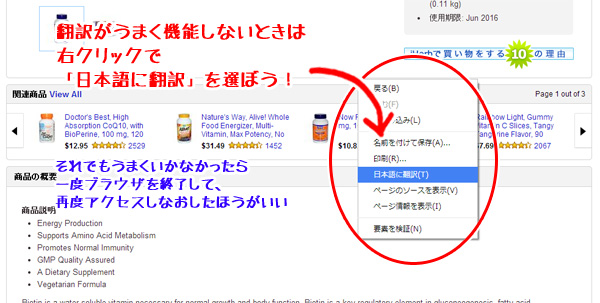 iHerb(アイハーブ)で日本語翻訳でページを見る方法