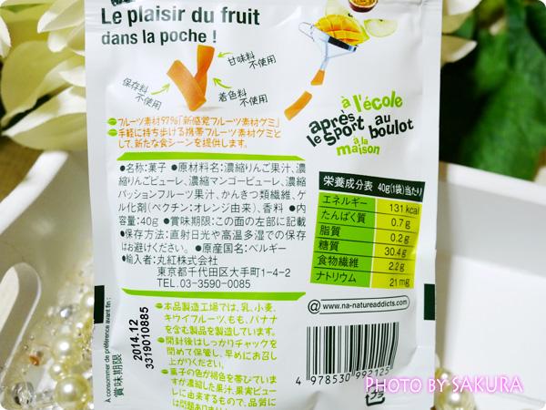 [N.A!]フルーツスティック マンゴー味 原材料