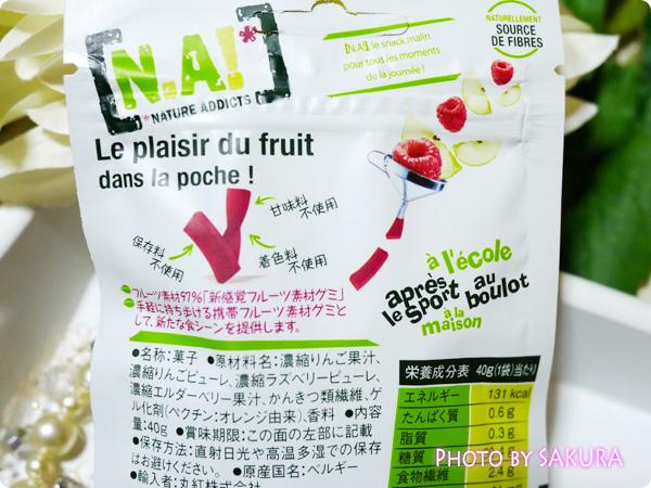 [N.A!]フルーツスティック ラズベリー味 成分表示