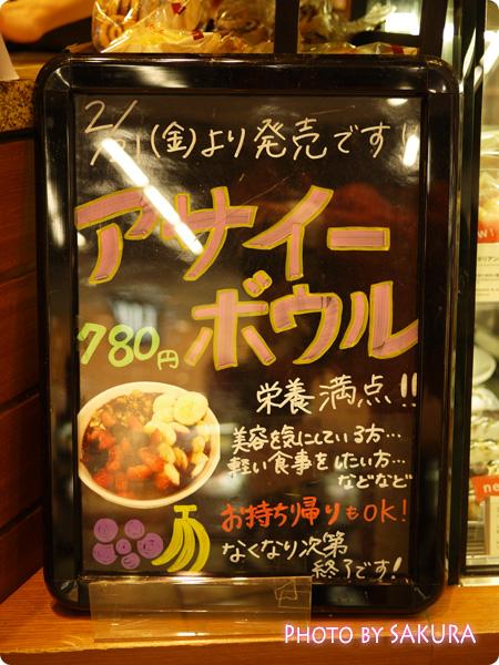 タリーズコーヒーのアサイーボウル780円