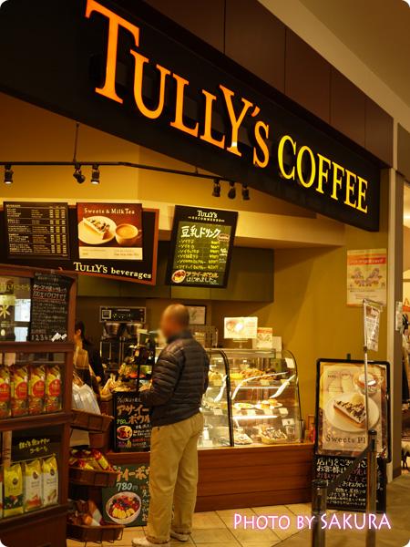 Tully's Coffee(タリーズコーヒー)さいたま新都心店