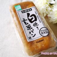 小麦・乳製品・卵不使用 マイセン「白焼き玄米パン」