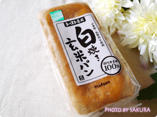 小麦・乳製品・卵不使用 マイセン「白焼き玄米パン」パッケージ
